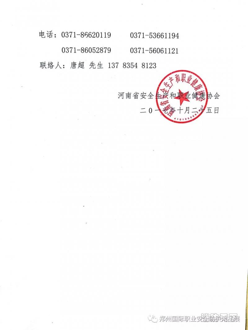 展会文件4