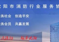 沈阳市消防行业服务协会:关于组织参加2018中国郑州消防展的通知