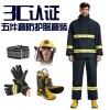深圳消防灭火防护服 14款消防员灭火防护服 消防服装