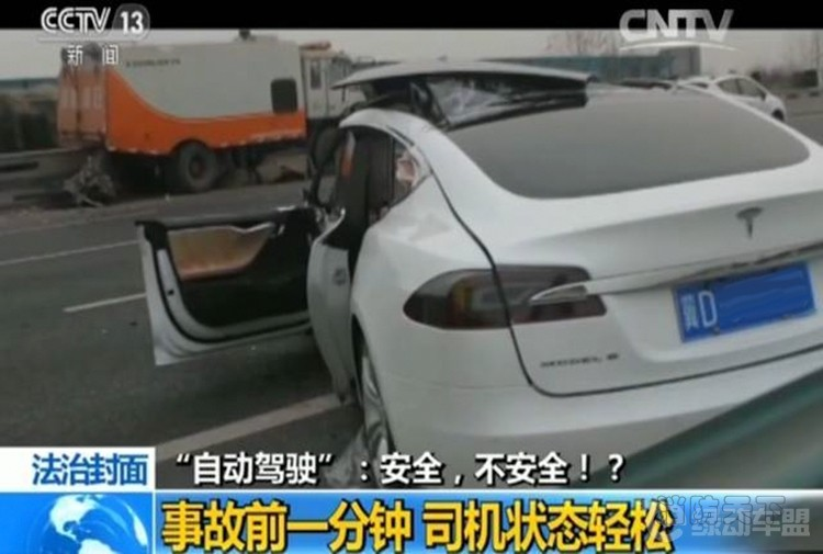 特斯拉车祸后起火 电动汽车安全性遭拷问!