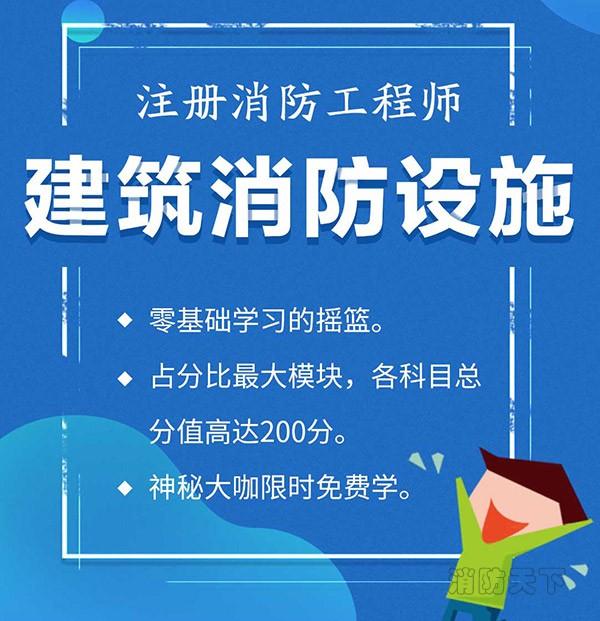 """业界大咖直播,中华消防网校力推,""""建筑消防设施""""开讲"""