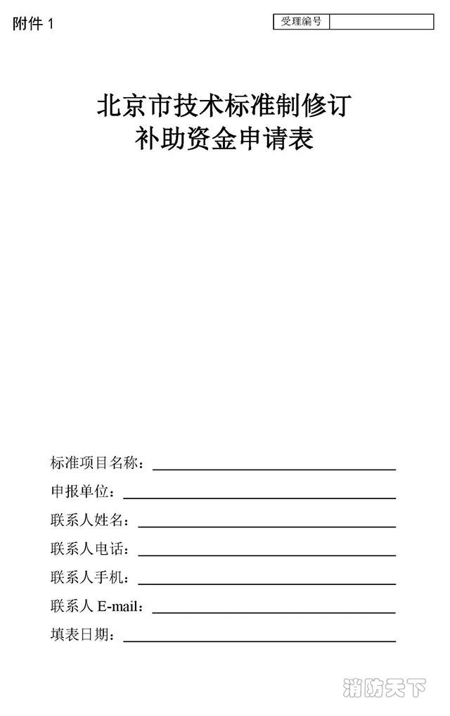 北京市技术标准制修订补助资金申请