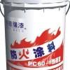 室外建筑防火涂料| 鞍山防火材料有哪些