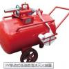 供应强盾PY移动式(低倍数)泡沫灭火装置