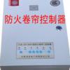 消安牌FJK-SF-XA01型防火卷帘控制器