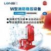 供应LONSI/龙水牌W型消防增压稳压设备