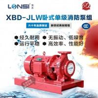 厂家直供CCCF认证齐全XBD-JLW卧式单级消防水泵