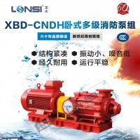 厂家直供CCCF认证齐全XBD-CNDH卧式多级消防水泵