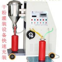 消防干粉灌装设备维修资质介绍
