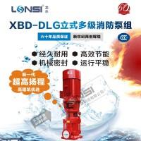 厂家供应龙水牌XBD-DLG立式多级消防水泵 xbd消防泵