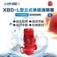 厂家供应龙水牌CCCF认证齐全XBD-L立式单级消防管道泵