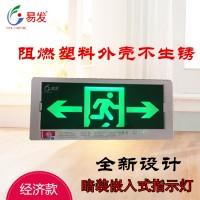 新款易发led新国标 应急灯暗装嵌入式安全出口疏散指示标志灯