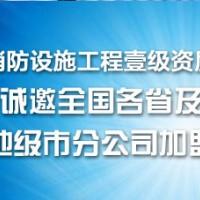 河北杰安消防公司加盟 上海消防施工加盟