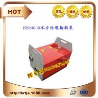 SSB3/40-10水力防爆输转泵