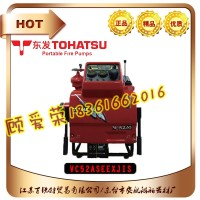 VC52ASEEXJIS日本东发代理手台机动消防泵