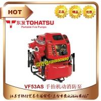 VF53AS日本东发正品手抬机动消防泵