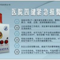 深圳市校园安全演练紧急报警主机