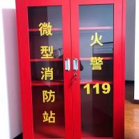 消防柜、微型消防站、消防箱 消防器材柜 不锈钢消防柜