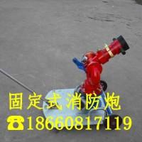 山东济南消防PSY20-30-40移动式消防炮价格