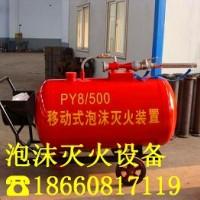 山东章丘PY4/300移动式泡沫罐生产厂家