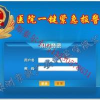 深圳市医院一键式紧急求助报警