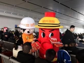 绍兴市消防救援支队:高铁站快闪宣传安全知识