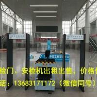 北京出租安检门安检机安检设备防爆毯手持探测器