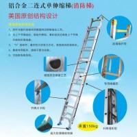 重庆消防梯单伸缩梯