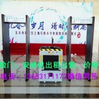 北京出租包裹行李检查设备金属探测门手持金属探测器