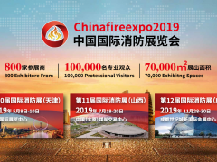 Chinafireexpo2019国际消防展—不可比拟的十大优势