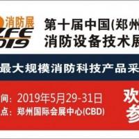 2019郑州消防展全国消防器材制造精英齐聚郑州!