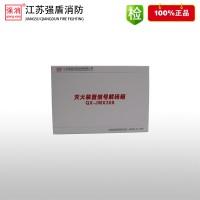 山东强消QX-JMX308灭火装置信号解码箱功能特点