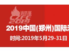 八方来贺, 威博会展|郑州国际消防展 10周年企业寄语