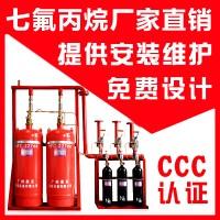 东莞七氟丙烷厂家 东莞气体灭火系统设备 安装 充装