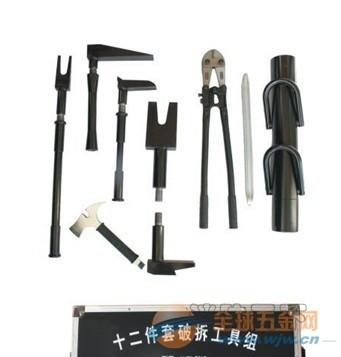 12件套破拆工具