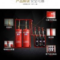 七氟丙烷灭火设备 七氟丙烷灭火系统 七氟丙烷气体灭火