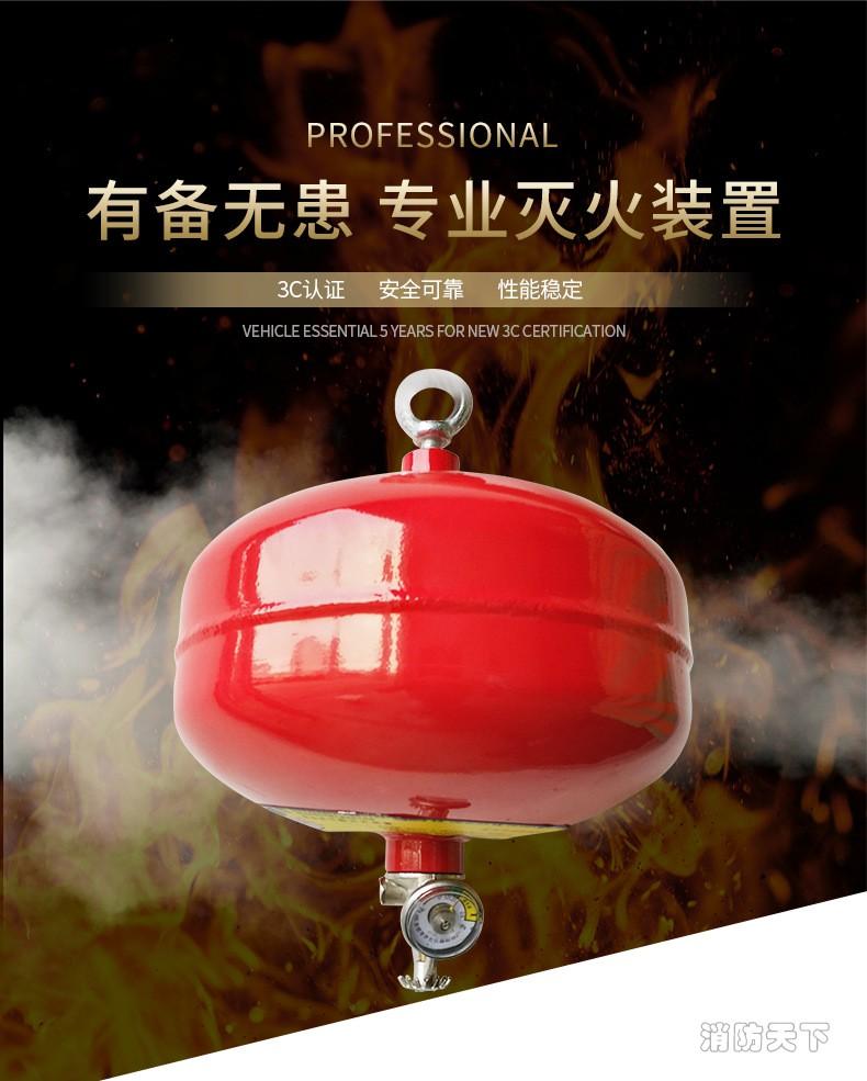 超细干粉灭火装置 (1)