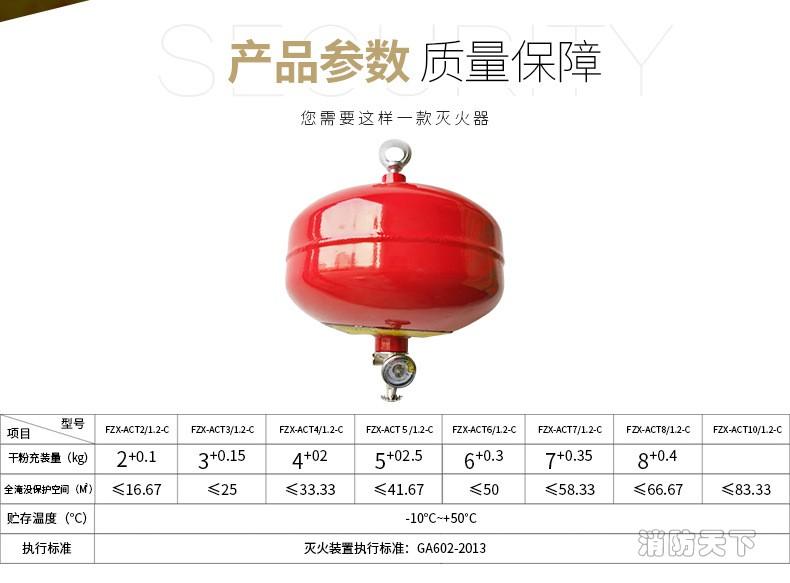 超细干粉灭火装置 (2)