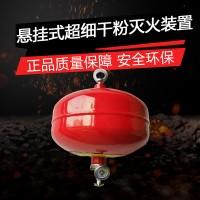 超细干粉灭火器 悬挂式干粉灭火器 悬挂灭火器 灯笼灭火器