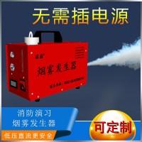 凌鼎手提充电式烟雾发生器模拟室内逃生疏散演习火场救援演习