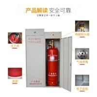四川七氟丙烷 成都七氟丙烷柜式灭火装置
