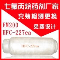 HFC-227ea/FM200/GQQ100/150/2.5