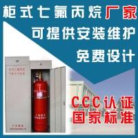 七氟丙烷充装价格无管网七氟丙烷HFC-227ea/FM200