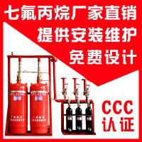 云南昆明七氟丙烷气体灭火设备装置单位公司厂家