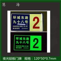 慧海专供夜光铝板标牌 可做地名楼牌单元楼牌等