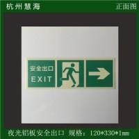 夜光低位疏散安全出口铝板指示牌 安全出口疏散指示