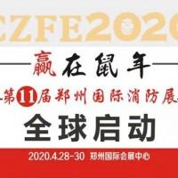 2020消防设备展会|消防器材展览会|郑州国际消防展览会