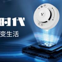 NB-IoT智能烟感 无线nb烟感报警器 NB烟感火灾报警器