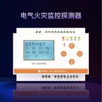 电器火灾报警器-智能电气火灾系统-京盾安邦电气火灾监控报警器