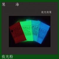 超细的定制夜光粉 可用于服装服饰 颜色可选的发光颜料